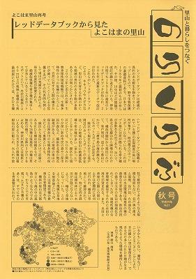 のらくらぶ21_ページ_1