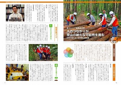 緑の募金冊子webデータ 7
