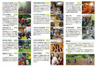 NORA2017活動報告print_ページ_2