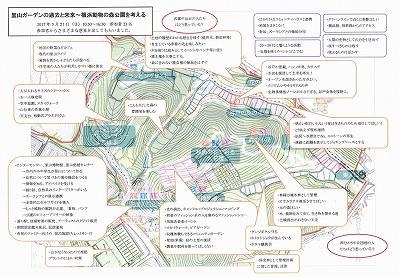 里山ガーデン意見20170521