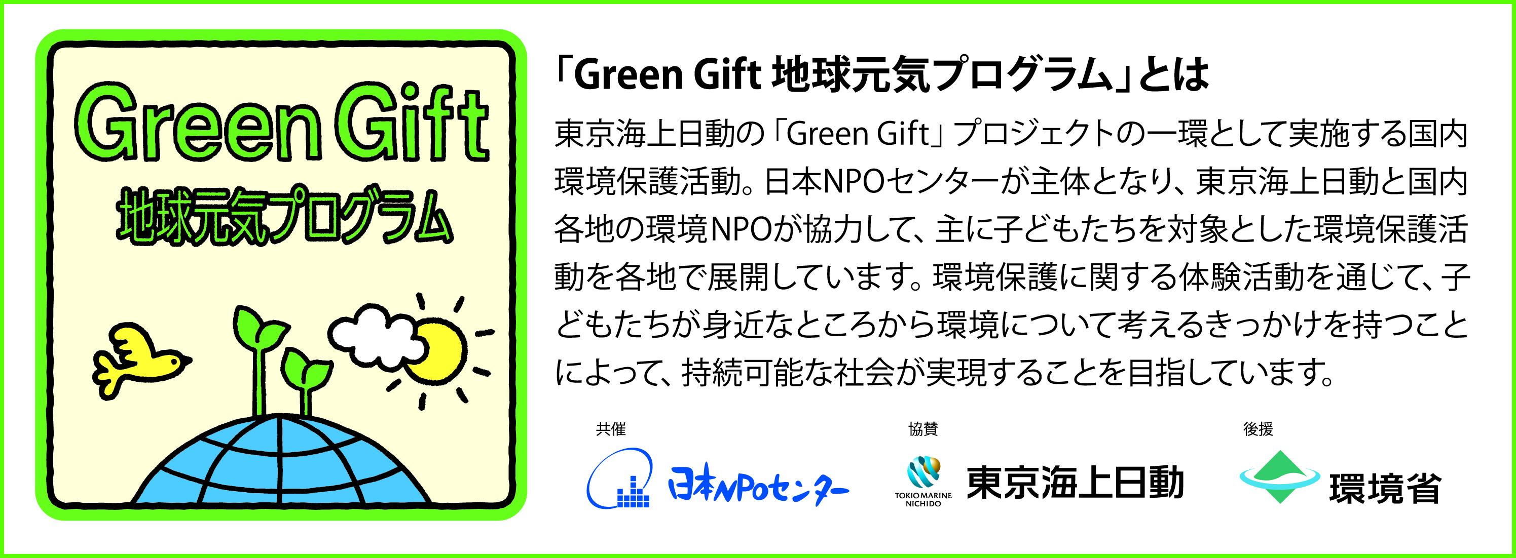 greengift_sehoke++