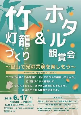 GreenGiftプログラム2018第1回_チラシ表_小