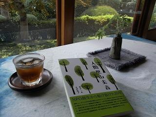 『人間里山主義』を読む~里山から学ぶマネジメント