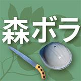 【横浜市受託事業】森づくりボランティア体験会