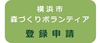 森ボラ体験会 in 宮沢ふれあい樹林 ※満員御礼