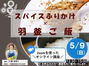 スパイスふりかけ×羽釜ご飯【ZOOM編】