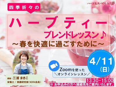 四季折々のハーブティーブレンドレッスン〜春を快適に過ごすために【ZOOM編】