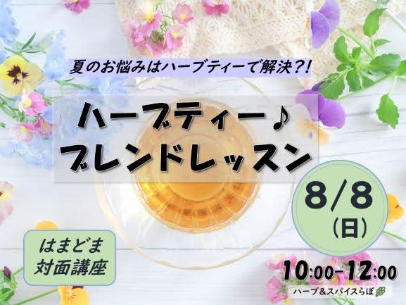 四季折々のハーブティー♪ブレンドレッスン~夏を爽快に過ごすために(はまどま編)