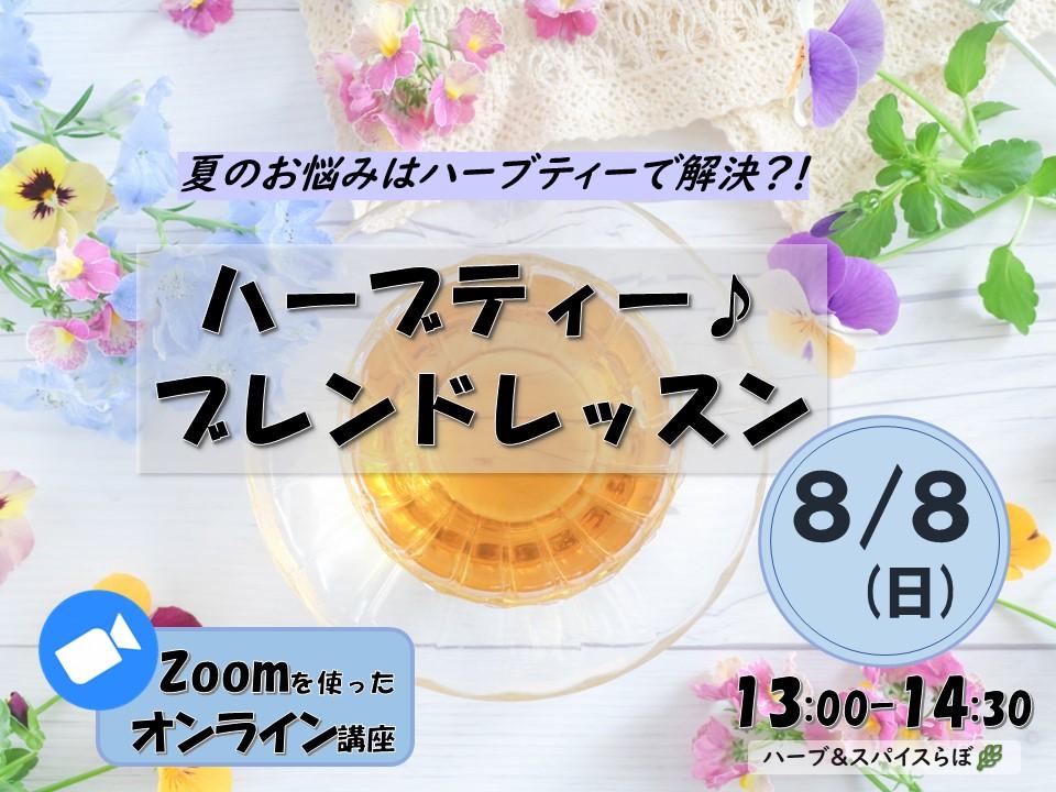 四季折々のハーブティー♪ブレンドレッスン~夏を爽快に過ごすために(ZOOM編)