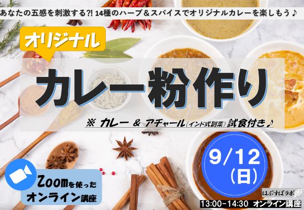 オリジナル☆カレー粉作り(ZOOM編)