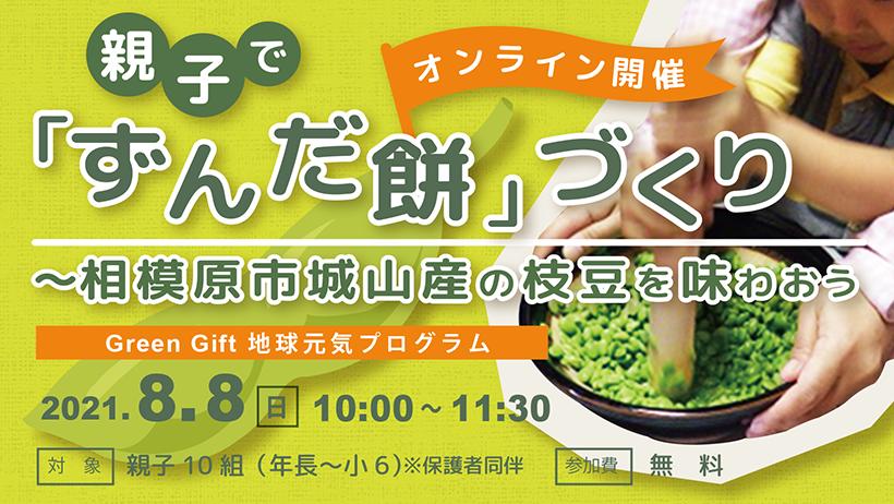 <オンライン開催>親子で「ずんだ餅」づくり~相模原市城山産の枝豆を味わおう