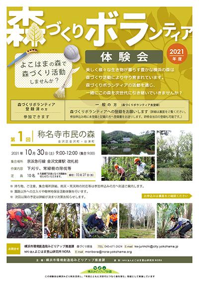 森ボラ体験会 in 称名寺市民の森 (満員御礼)