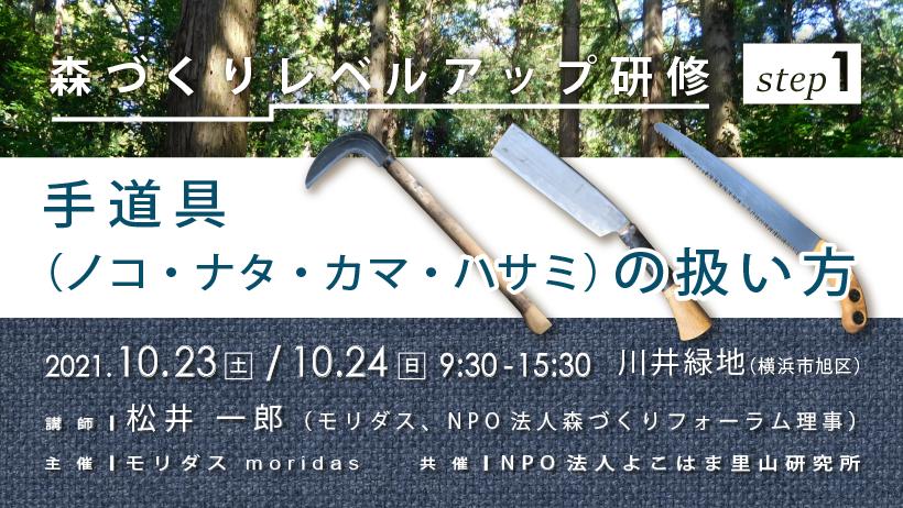 【受付終了】森づくりレベルアップ研修step1~手道具(ノコ・ナタ・カマ・ハサミ)の扱い方[2日目]