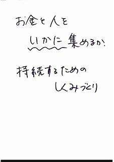 160113WSグループワーク_ページ_06