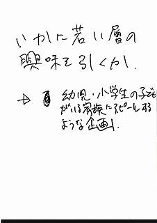 160113WSグループワーク_ページ_10