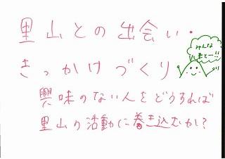 160113WSグループワーク_ページ_13