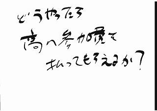 160113WSグループワーク_ページ_18