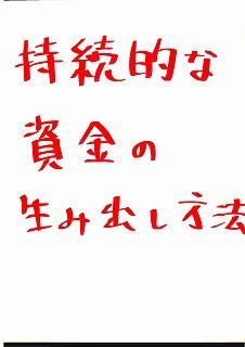 160113WSグループワーク_ページ_21