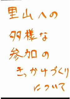 160113WSグループワーク_ページ_22