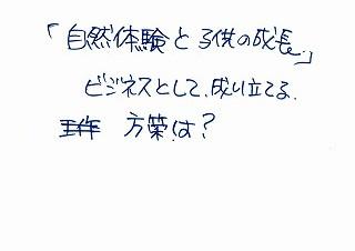 160113WSグループワーク_ページ_02