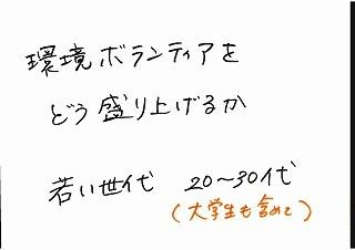 160113WSグループワーク_ページ_04