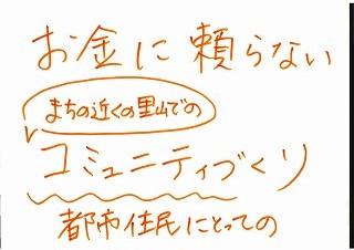 160113WSグループワーク_ページ_05
