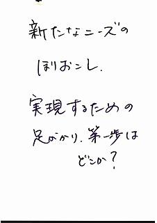 160113WSグループワーク_ページ_07