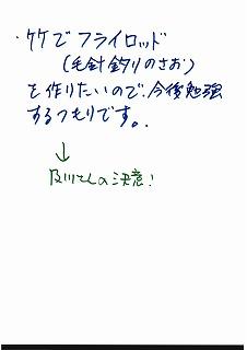 160113WSグループワーク_ページ_09