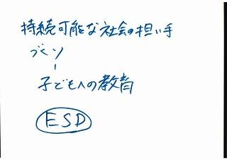 160113WSグループワーク_ページ_12