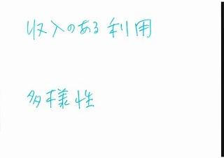 160113WSグループワーク_ページ_14