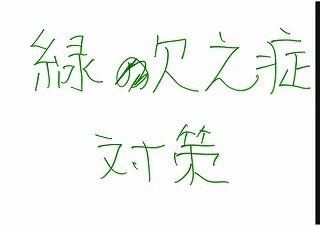 160113WSグループワーク_ページ_17