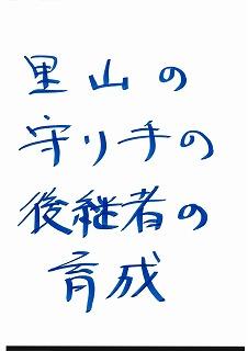 160113WSグループワーク_ページ_23